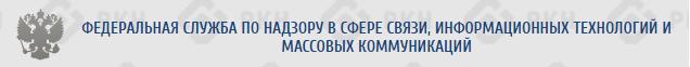 ссыла на сайт Роскомнадзора
